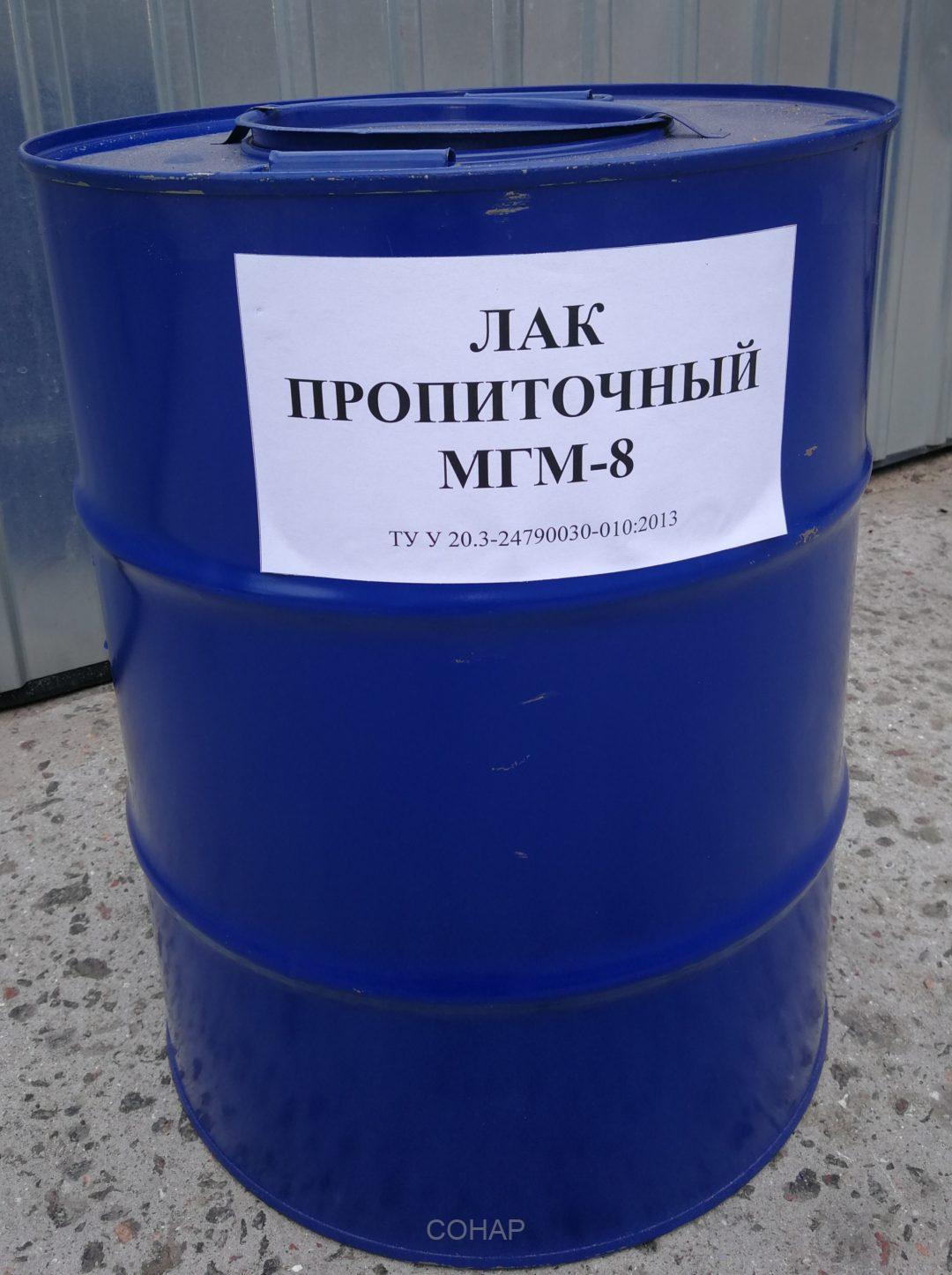 ЛАК ПРОПИТОЧНЫЙ МГМ-8 ТУ У 20.1-24790030-010:2013