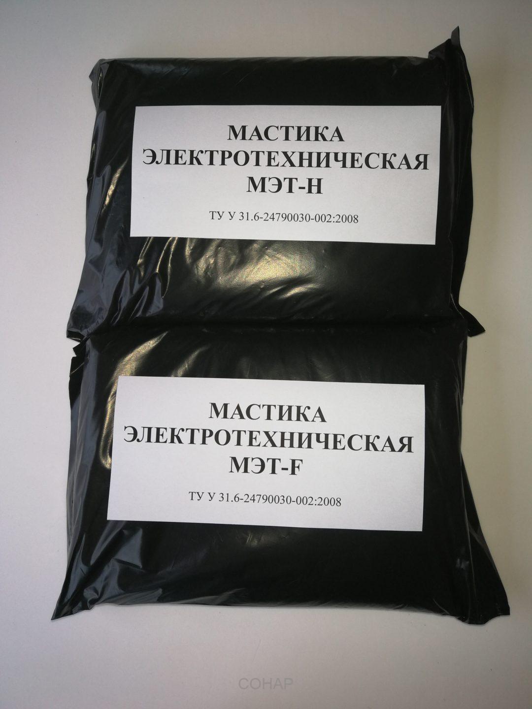 МАСТИКА ЭЛЕКТРОТЕХНИЧЕСКАЯ МЭТ-F; МЭТ-Н